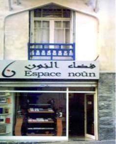 espace_noun_1.jpg