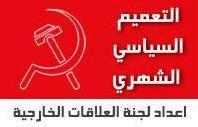 liban_lcparty.org.jpg