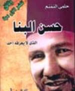 al_banna_2-2.jpg