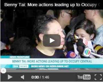 Benny Tai: More actions leading up to Occupy Central | 31 AUG 2014 |