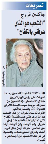 capture_al_khabar.jpg